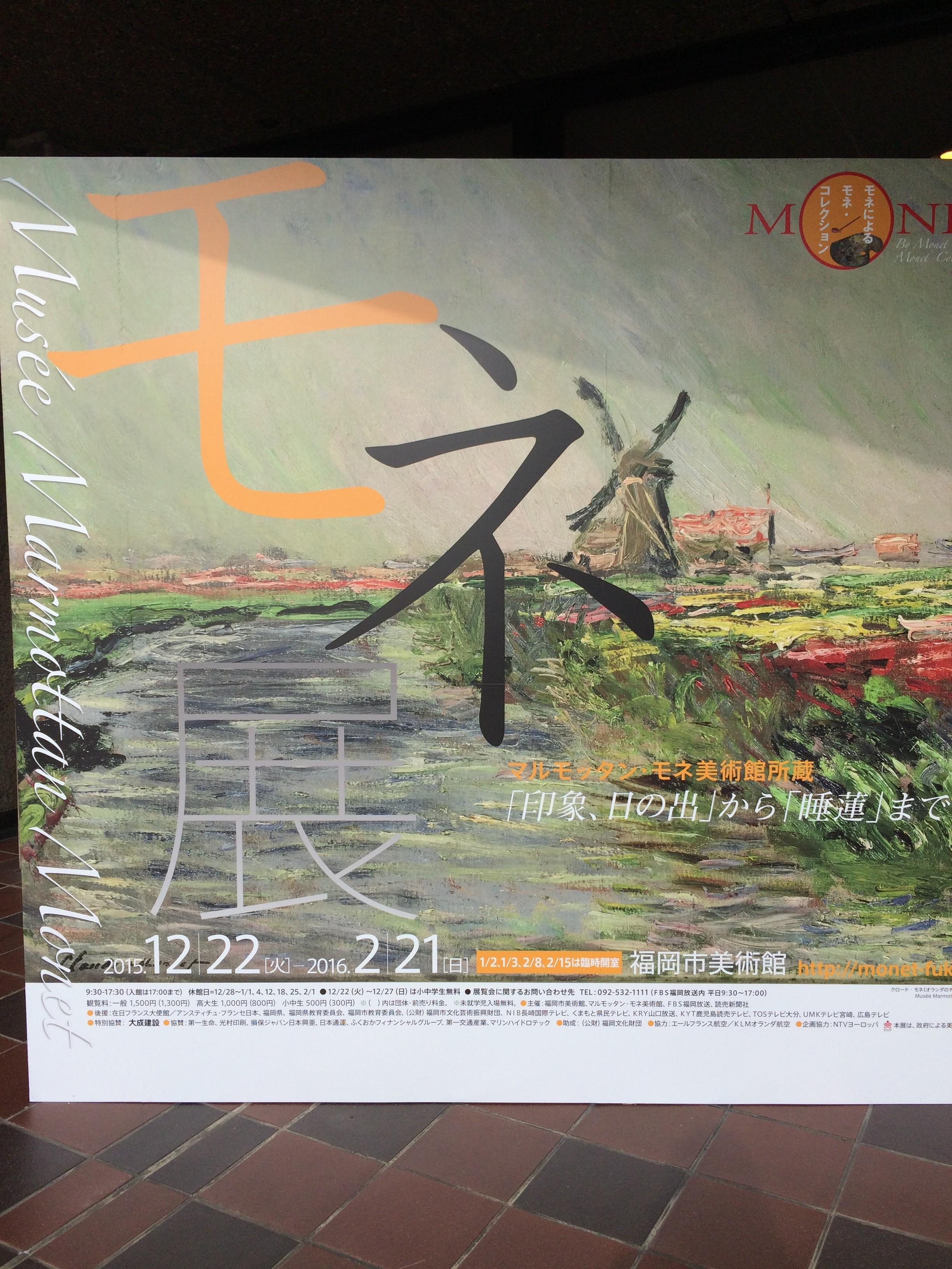 モネ展 福岡市美術館
