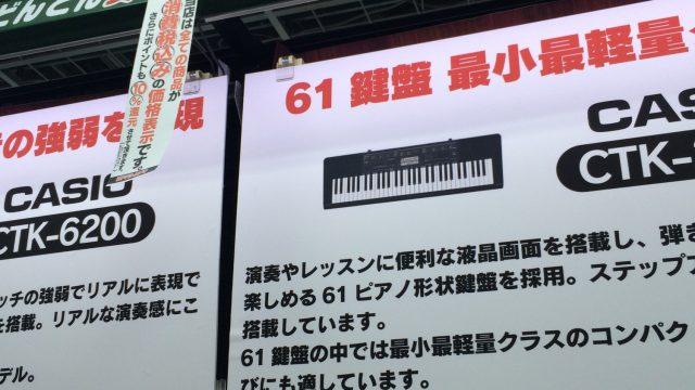 カシオ電子ピアノ CTK-6250