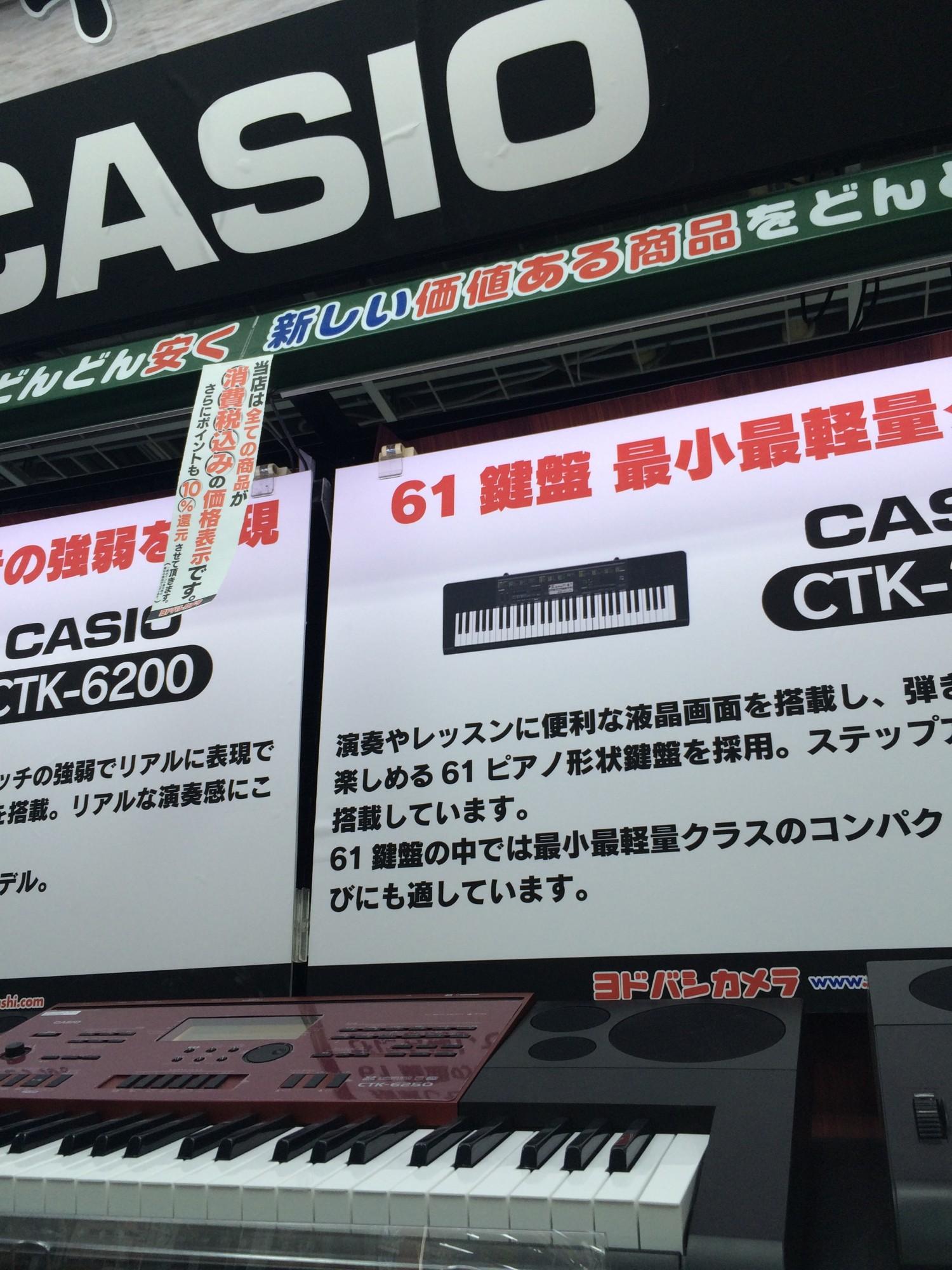 カシオ電子ピアノCTK-6250を購入