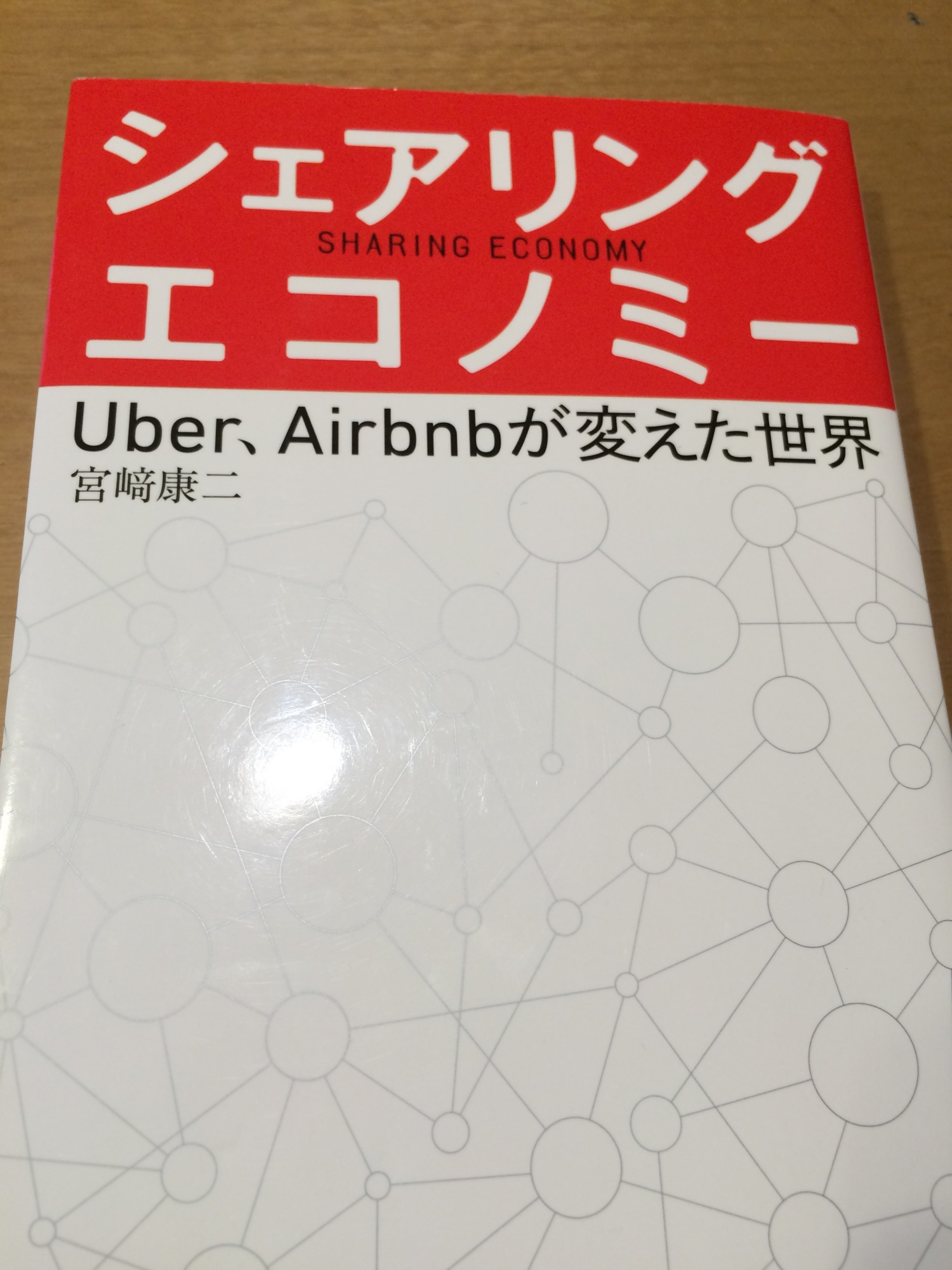 シェアリングエコノミー~Uber、Airbnbが変えた世界
