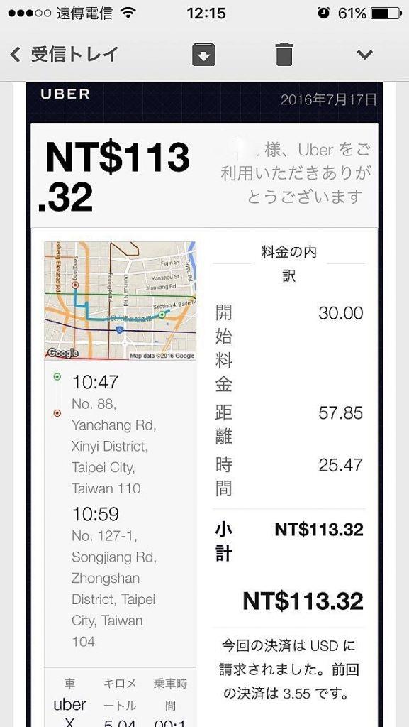 20160813_105935000_iOS (2)