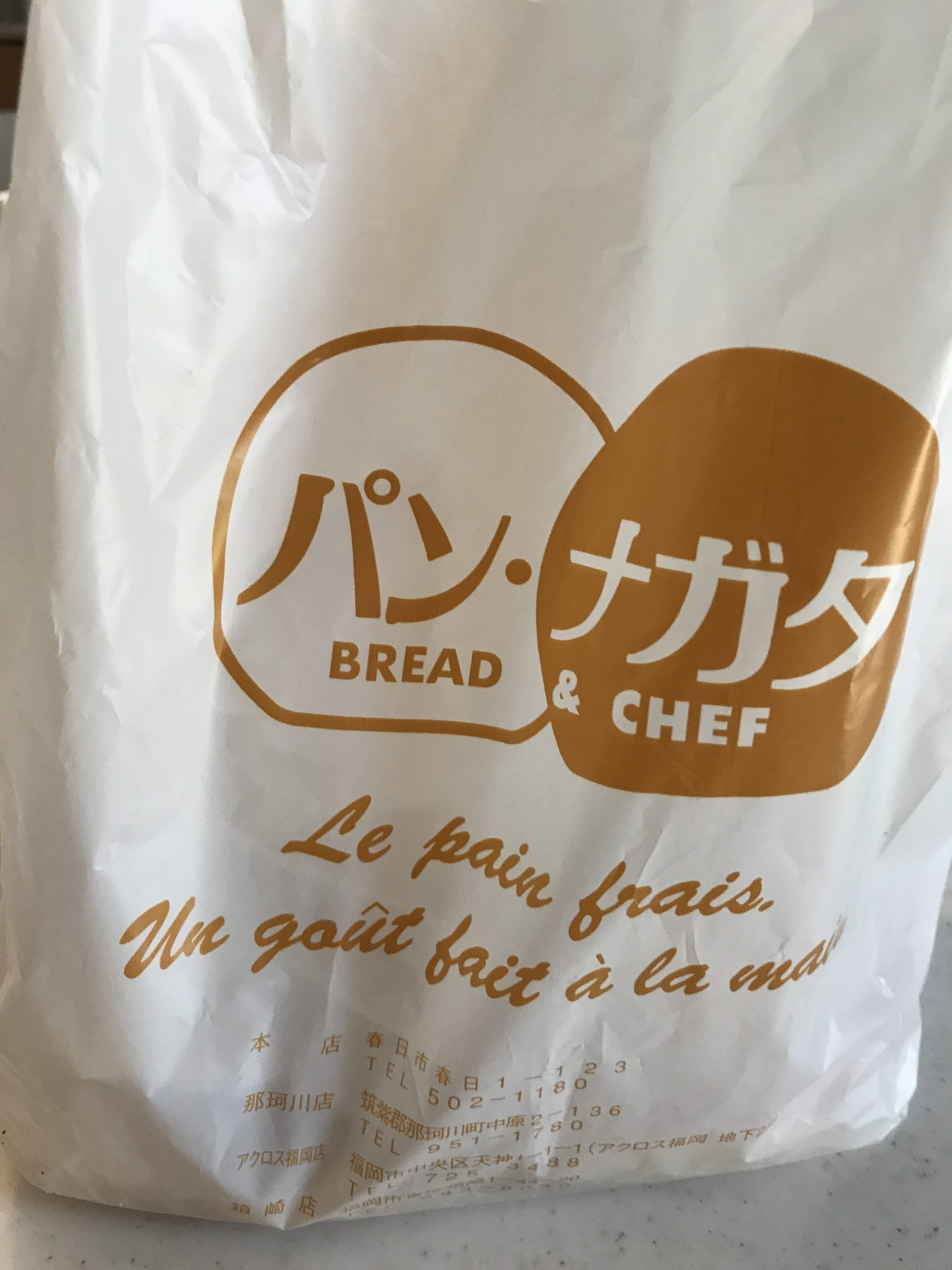 パン・ナガタのパンは本当に美味しい