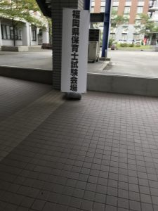 2017保育士試験  @福岡