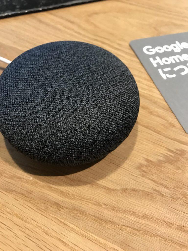 Googleホームミニを買ったらGoogleプレイミュージックが3カ月無料