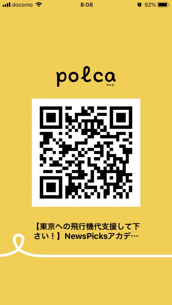 polca(ポルカ)に挑戦
