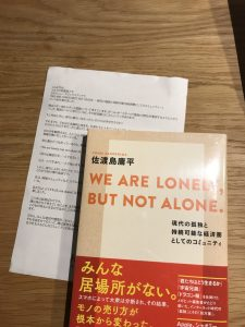 佐渡島庸平 WE ARE LONELY,BUT NOT ALONE