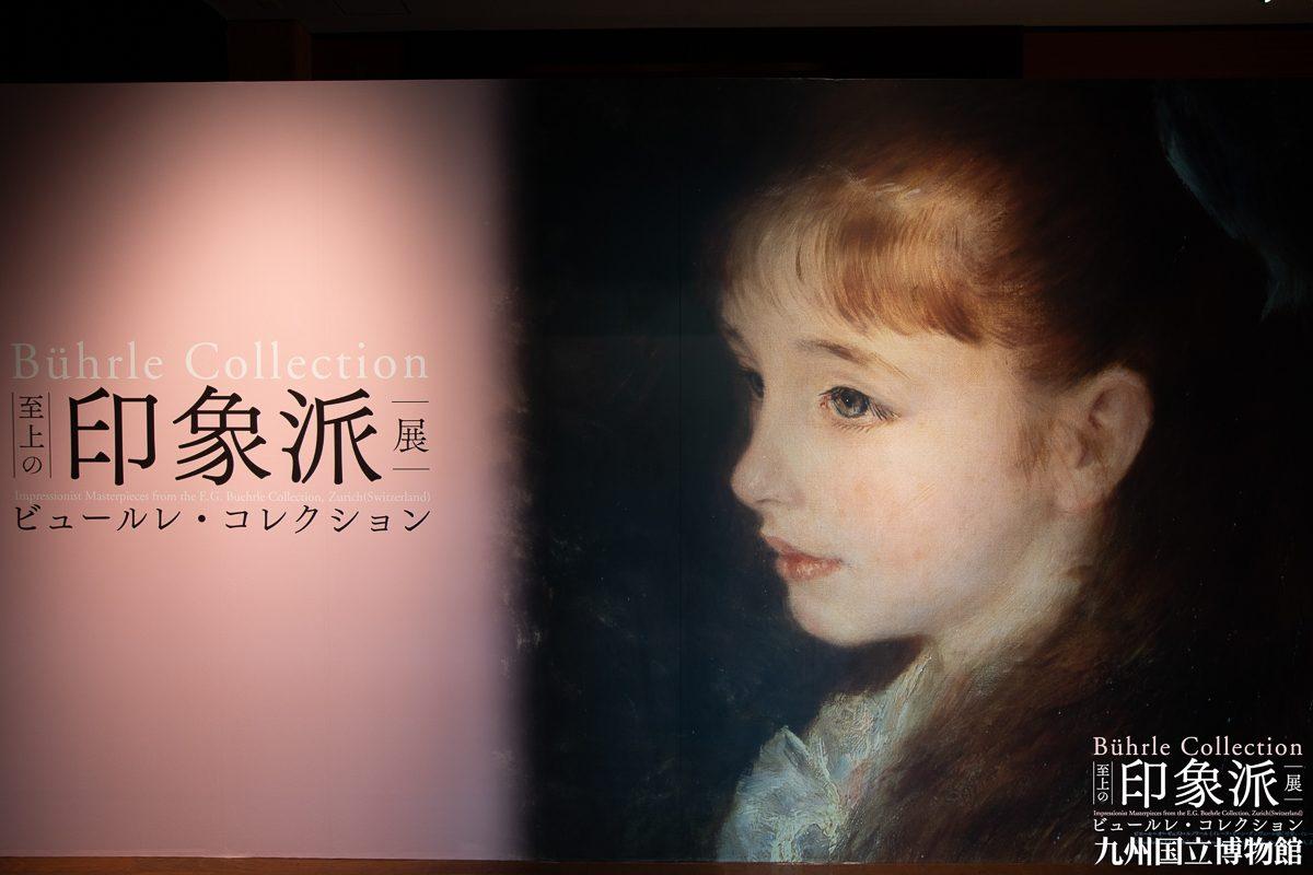 九州国立博物館 至上の印象派展