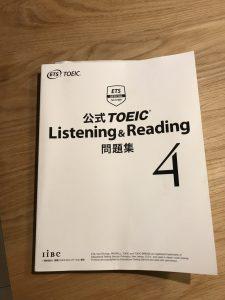 公式 TOEIC Listening & Reading 問題集 4が来た
