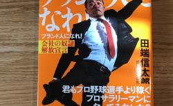 ブランド人になれ!田端信太郎