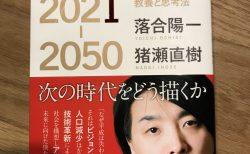 ニッポン2021-2025