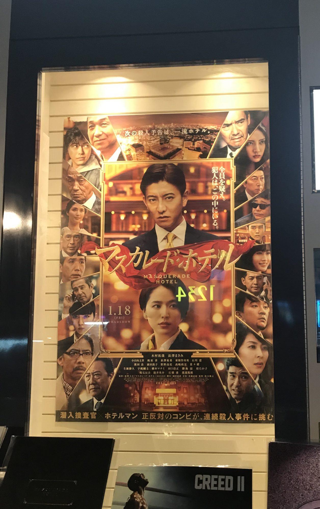 キムタク主演映画  マスカレード・ホテル