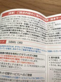 NICOSのクレジットカードの利用明細書が有料に!