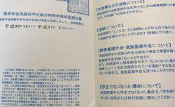 国民年金保険料 学生納付特例申請の承認通知