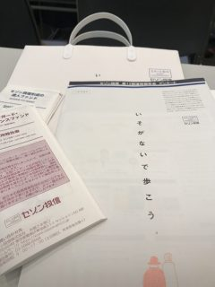 セゾン投信第12回運用報告会