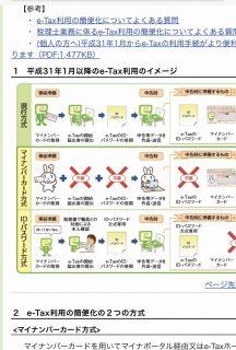 e-Taxの確定申告に必要なもの2019