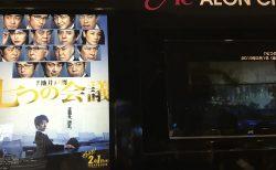 映画 七つの会議  隠蔽は日本人のDNA