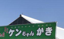 糸島の牡蠣小屋  ケンちゃんかき