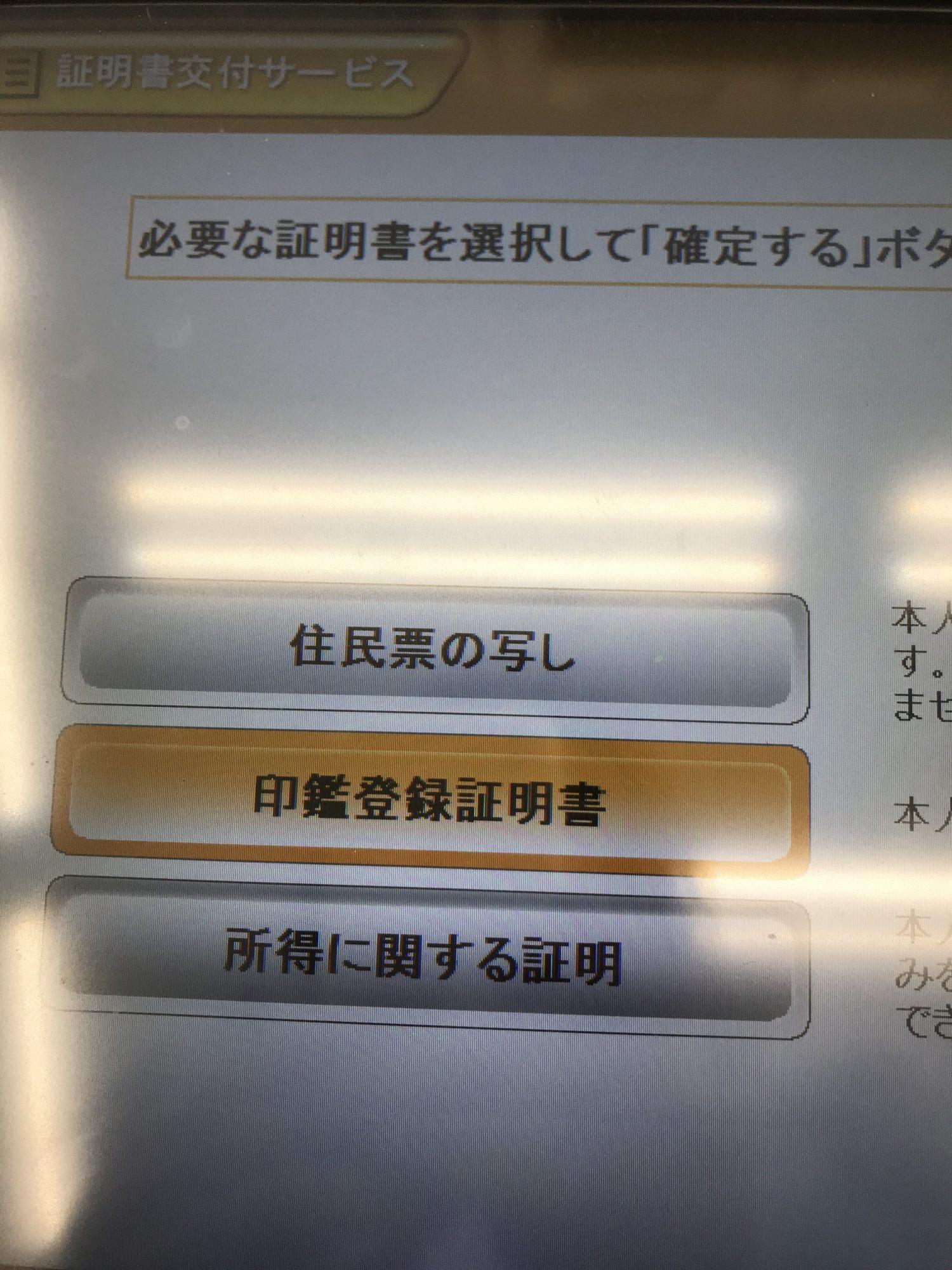 マイナンバーカードで印鑑登録証明書が取れた