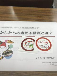 「ひふみ九州センター」開設記念セミナー